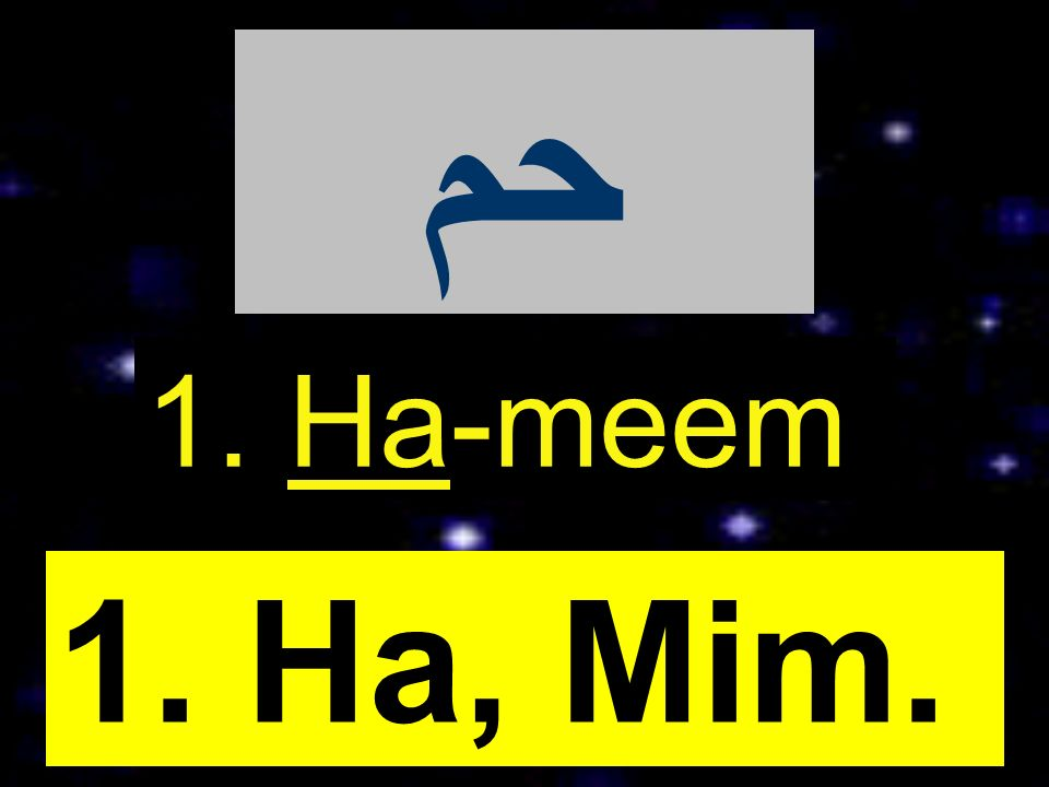 حم 1. Ha-meem 1. Ha, Mim.