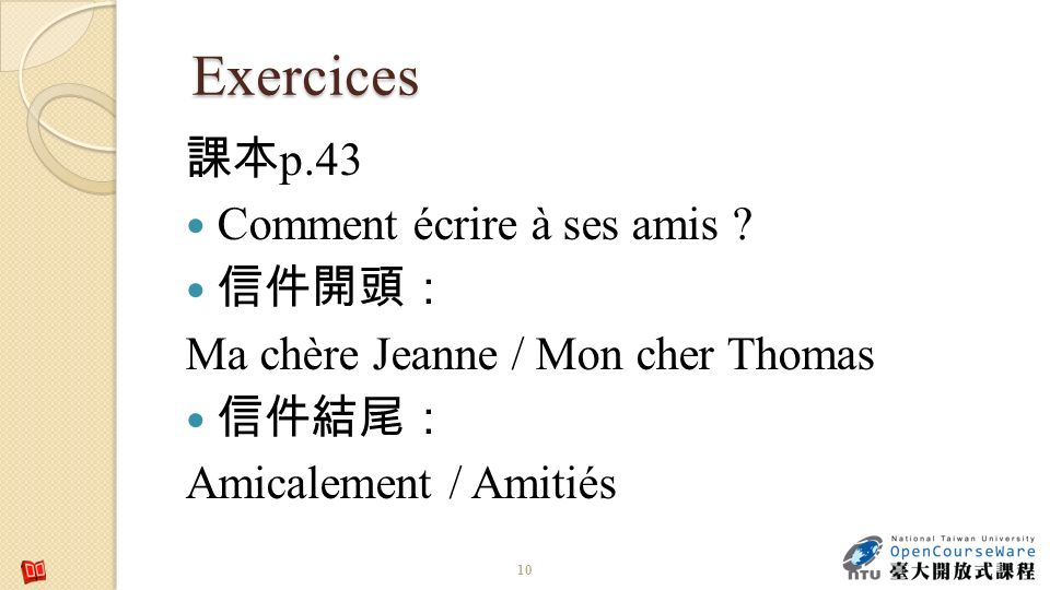 Exercices 課本p.43 Comment écrire à ses amis 信件開頭: