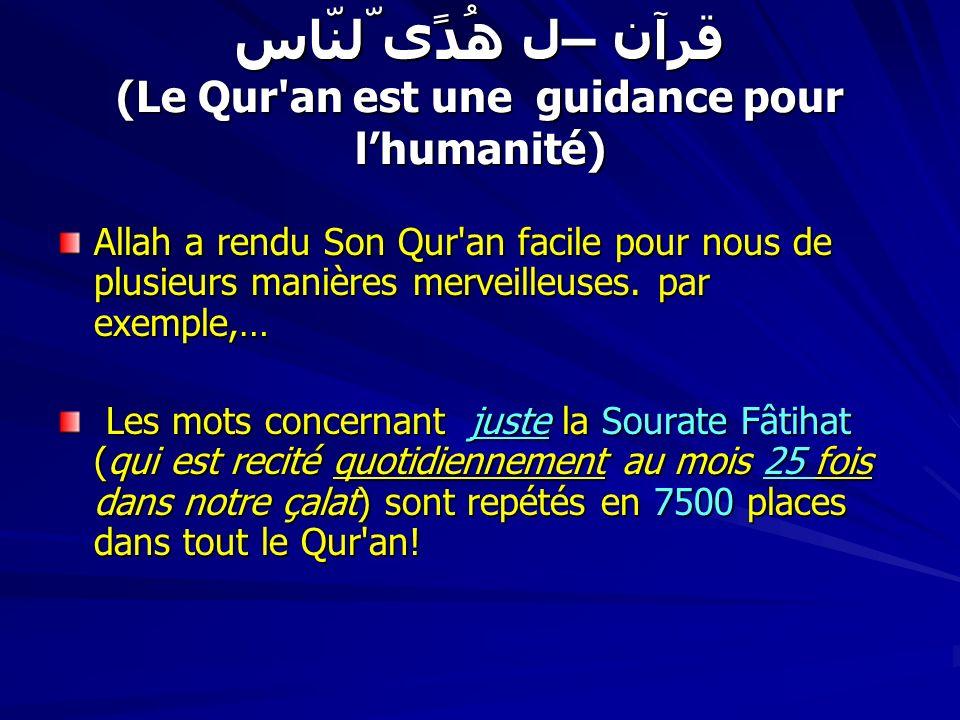 قرآن –ل ھُدًی ّلنّاس (Le Qur an est une guidance pour l'humanité)