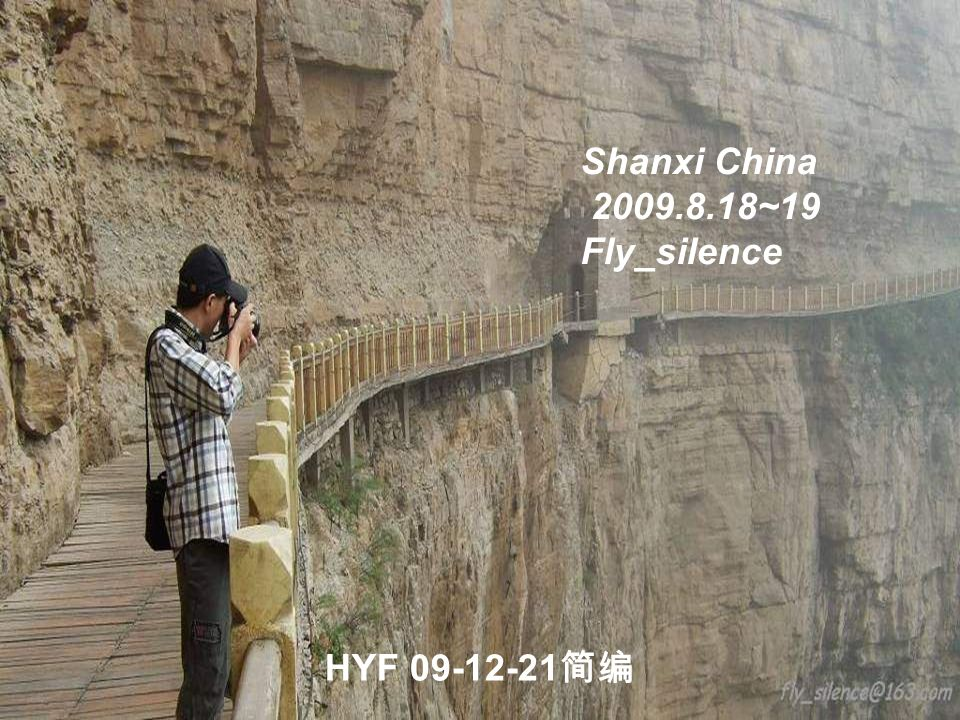 Shanxi China 2009.8.18~19 Fly_silence HYF 09-12-21简编