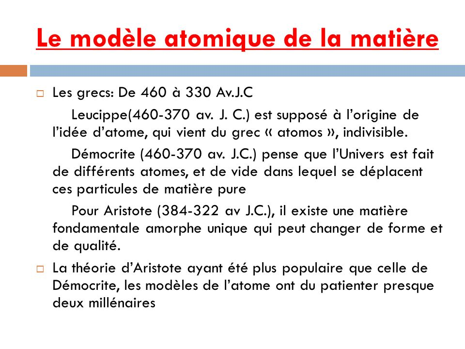 Le modèle atomique de la matière