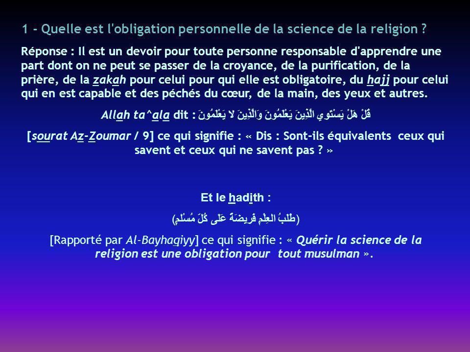 )طَلَبُ العِلْمِ فَرِيضَةٌ عَلَى كُلّ مُسْلمٍ(