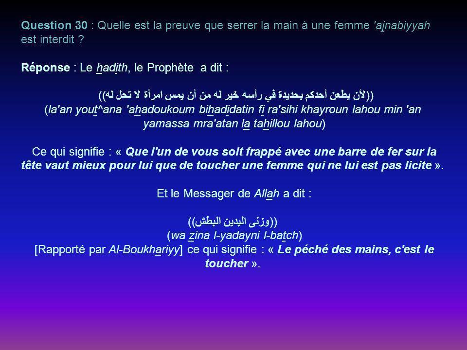 Réponse : Le hadith, le Prophète a dit :