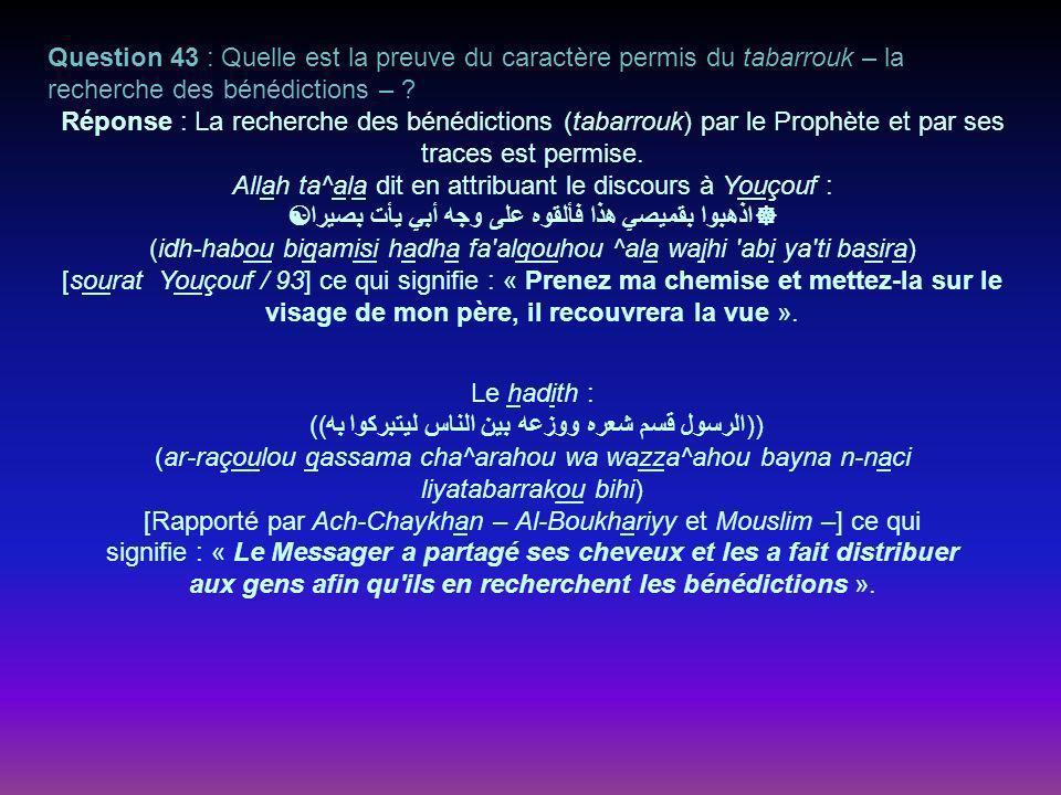 Allah ta^ala dit en attribuant le discours à Youçouf :