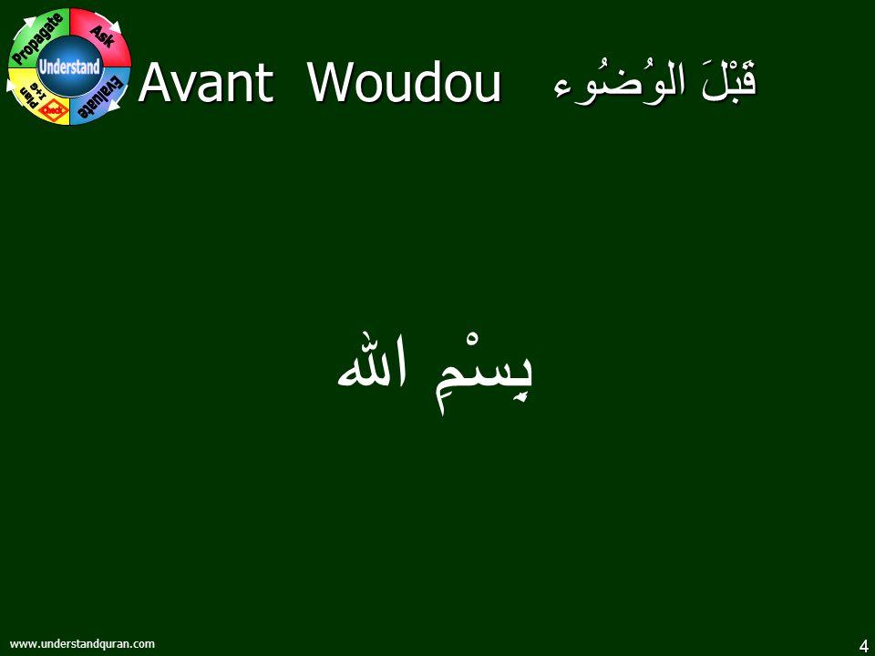 قَبْلَ الوُضُوء Avant Woudou