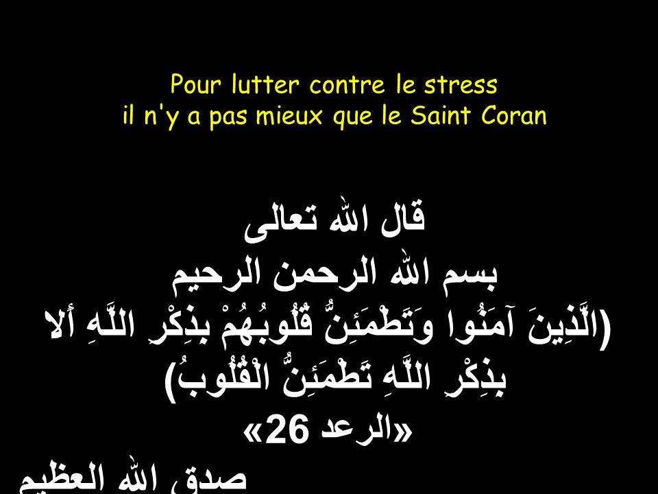 Pour lutter contre le stress il n y a pas mieux que le Saint Coran