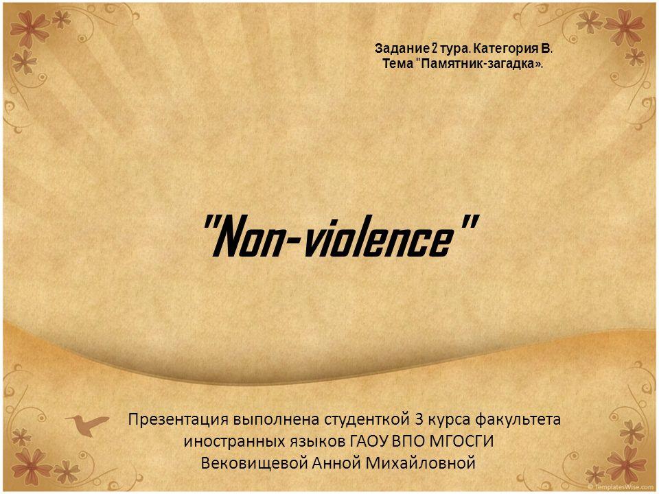 Задание 2 тура. Категория В. Тема Памятник-загадка». Non-violence
