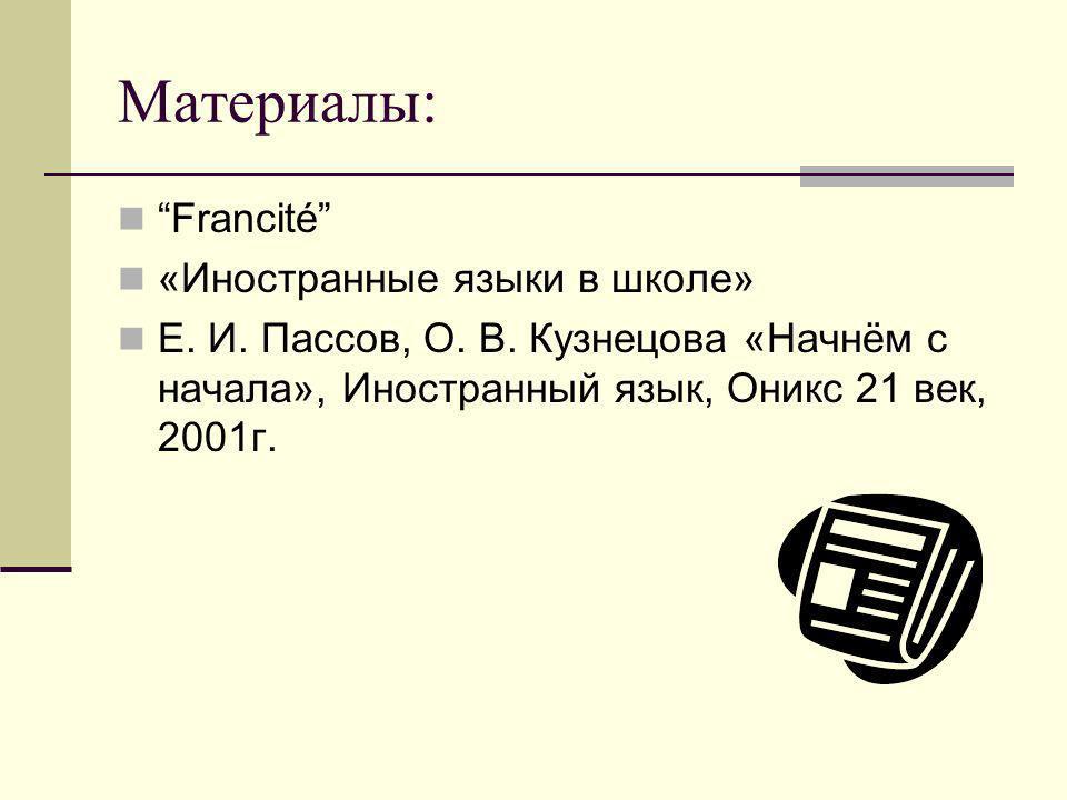 Материалы: Francité «Иностранные языки в школе»