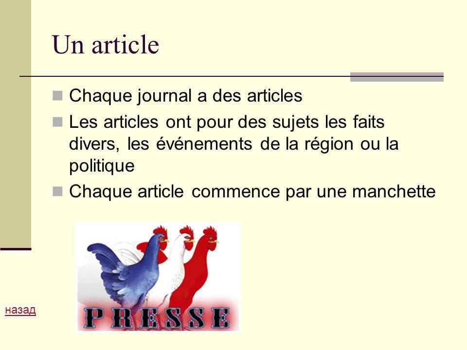 Un article Chaque journal a des articles