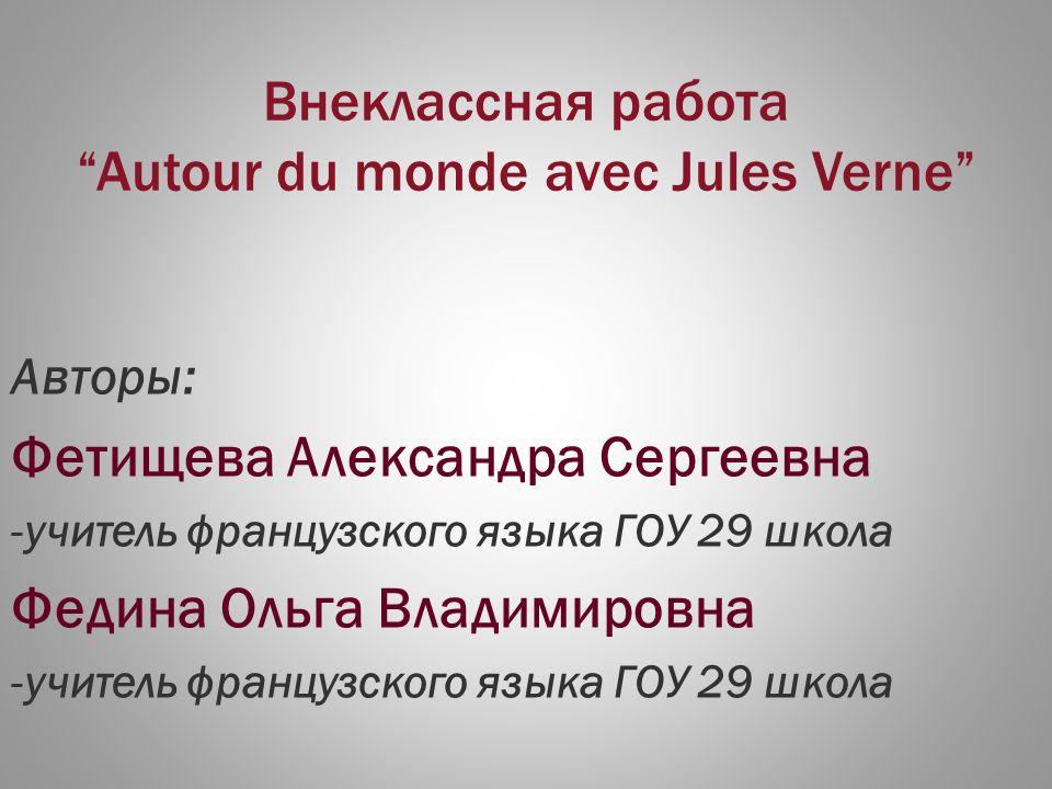Внеклассная работа Autour du monde avec Jules Verne