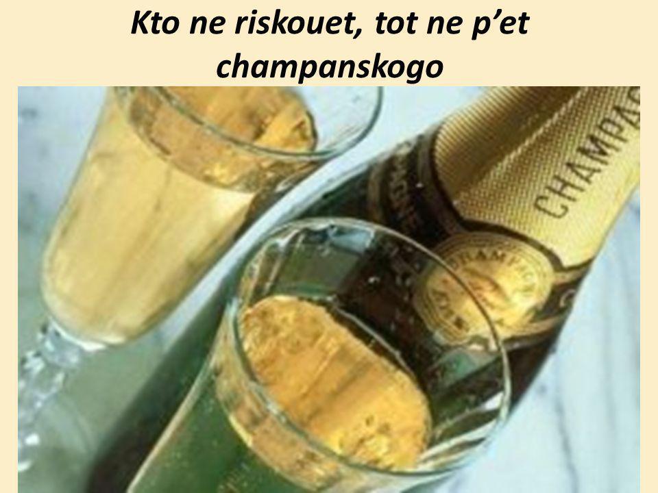 Kto ne riskouet, tot ne p'et champanskogo