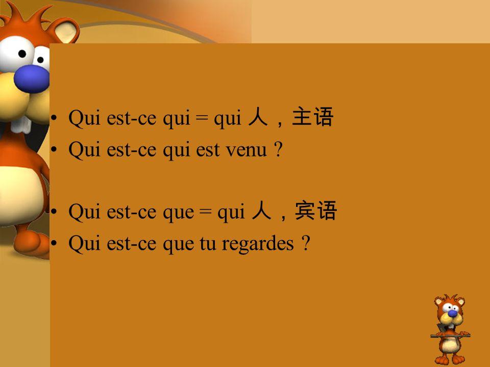 Qui est-ce qui = qui 人,主语