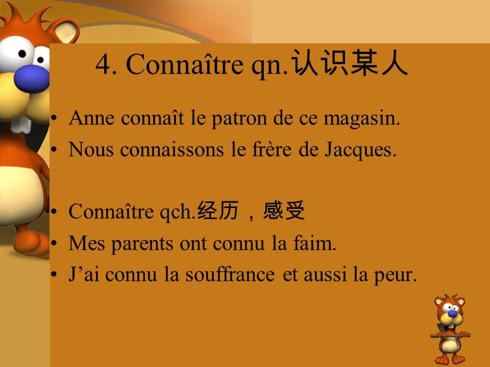 4. Connaître qn.认识某人 Anne connaît le patron de ce magasin.