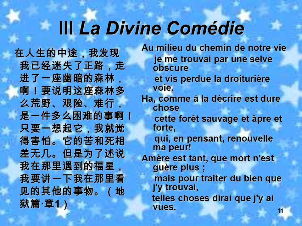Ⅲ La Divine Comédie Au milieu du chemin de notre vie. je me trouvai par une selve obscure. et vis perdue la droiturière voie.