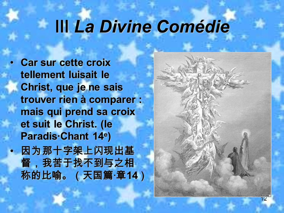 Ⅲ La Divine Comédie