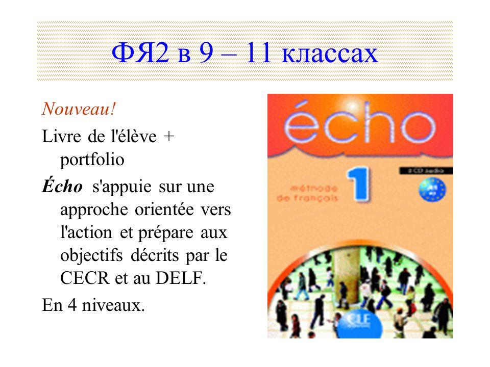 ФЯ2 в 9 – 11 классах Nouveau! Livre de l élève + portfolio