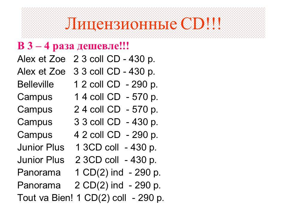 Лицензионные CD!!! В 3 – 4 раза дешевле!!!