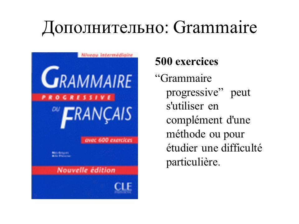 Дополнительно: Grammaire