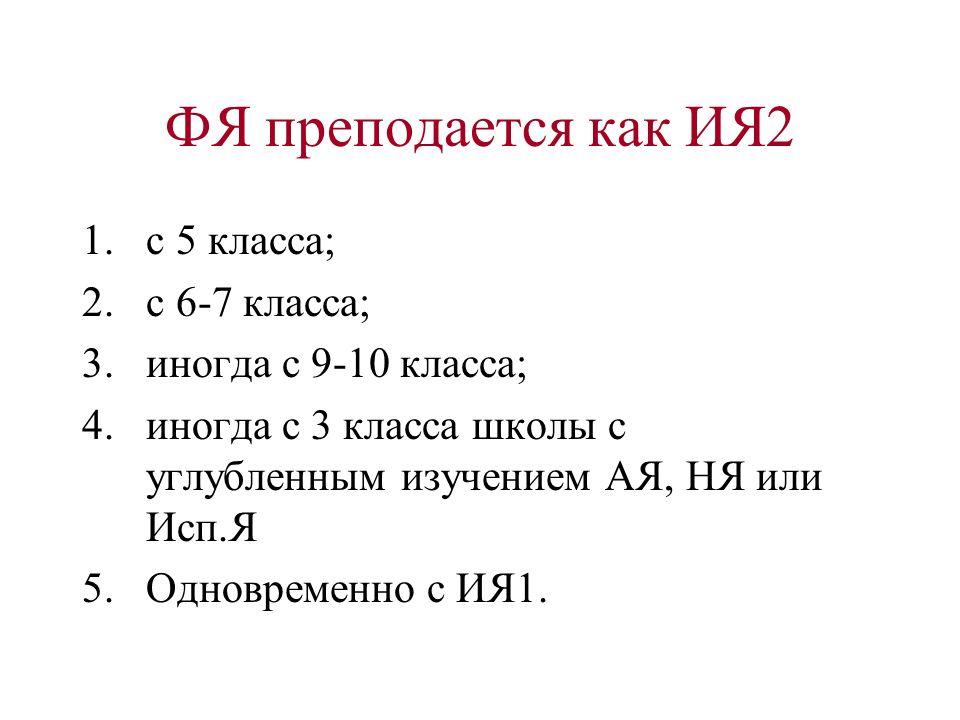 ФЯ преподается как ИЯ2 с 5 класса; с 6-7 класса; иногда с 9-10 класса;