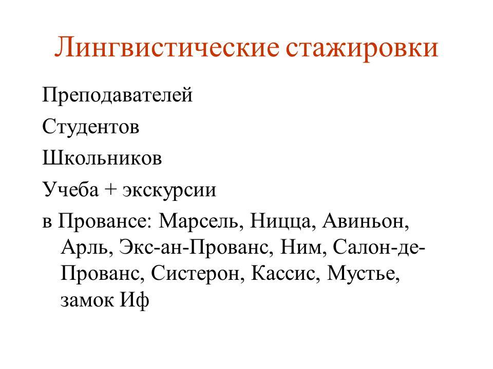 Лингвистические стажировки