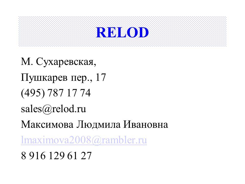 RELOD М. Сухаревская, Пушкарев пер., 17 (495) 787 17 74 sales@relod.ru