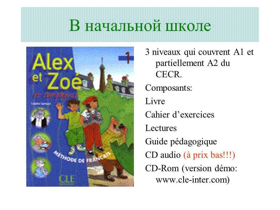 В начальной школе 3 niveaux qui couvrent A1 et partiellement A2 du CECR. Composants: Livre. Cahier d'exercices.