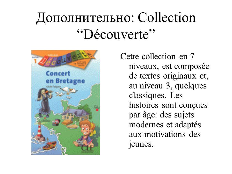 Дополнительно: Collection Découverte