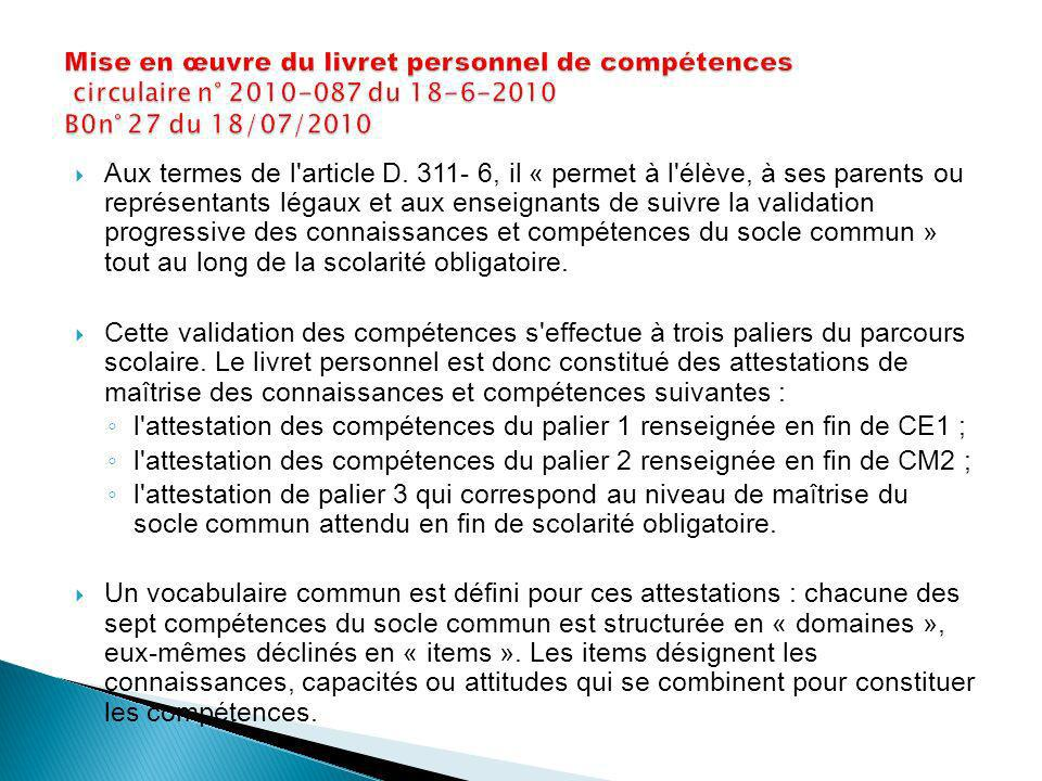 l attestation des compétences du palier 1 renseignée en fin de CE1 ;
