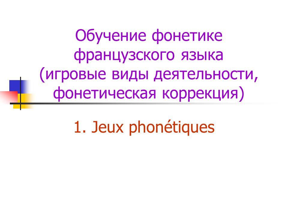 Обучение фонетике французского языка (игровые виды деятельности, фонетическая коррекция)