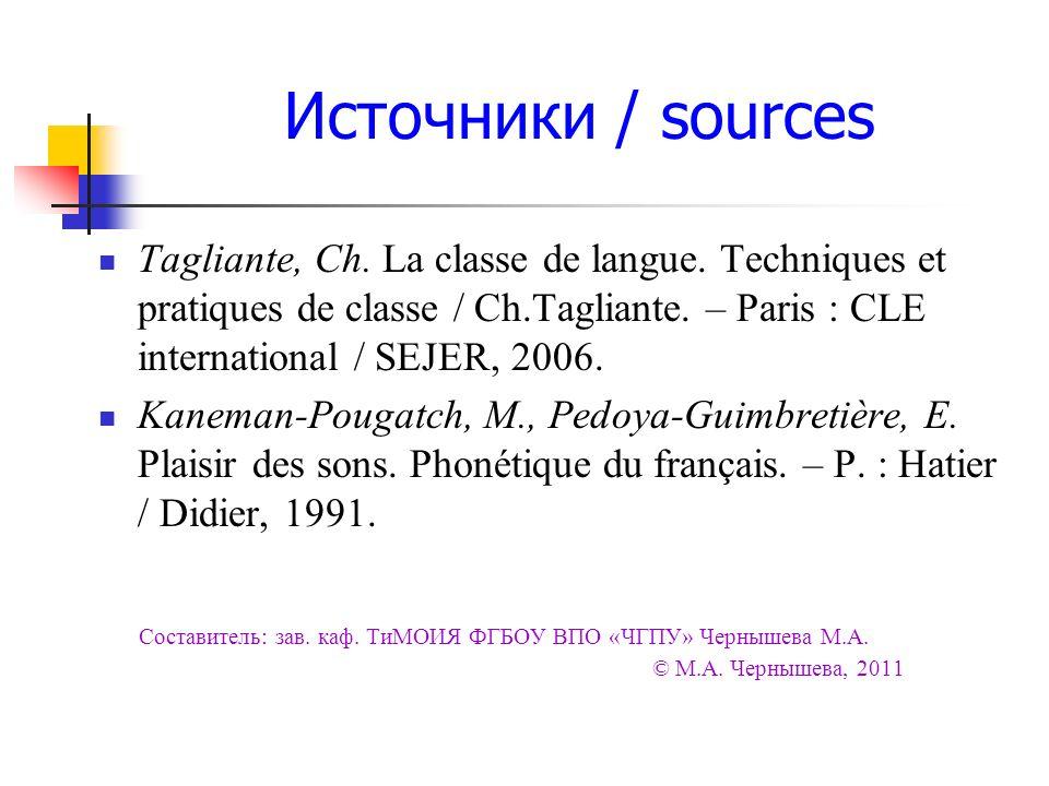 Источники / sources Tagliante, Ch. La classe de langue. Techniques et pratiques de classe / Ch.Tagliante. – Paris : CLE international / SEJER, 2006.