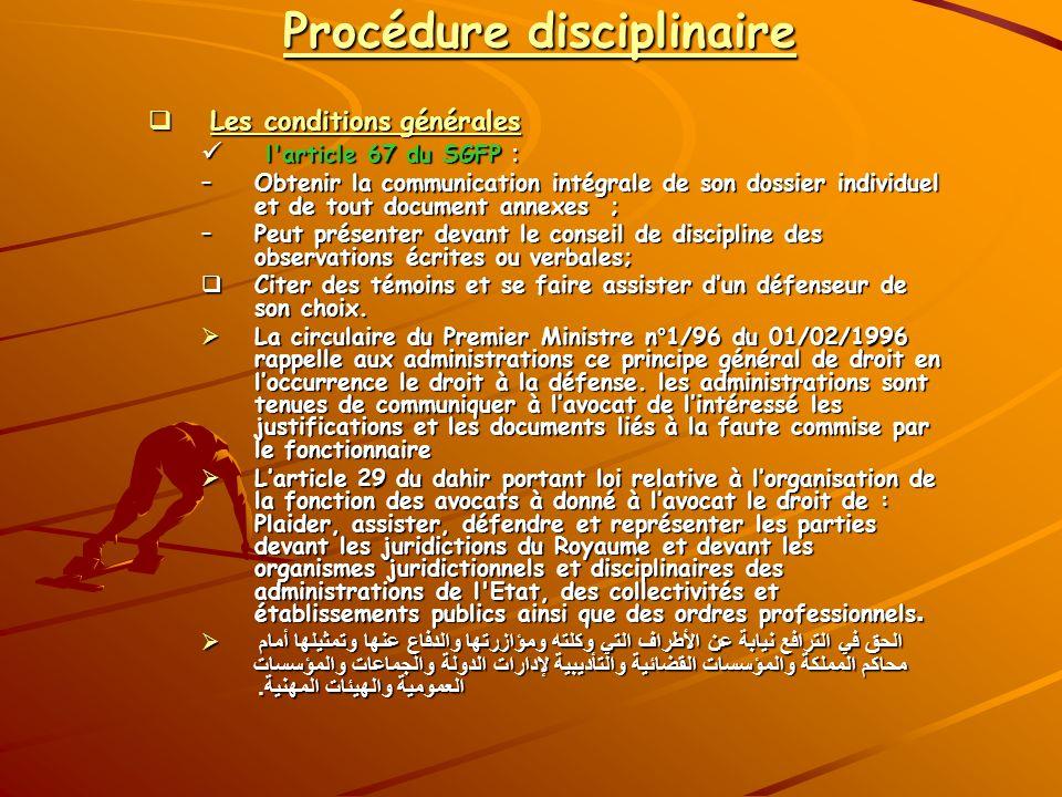 Procédure disciplinaire
