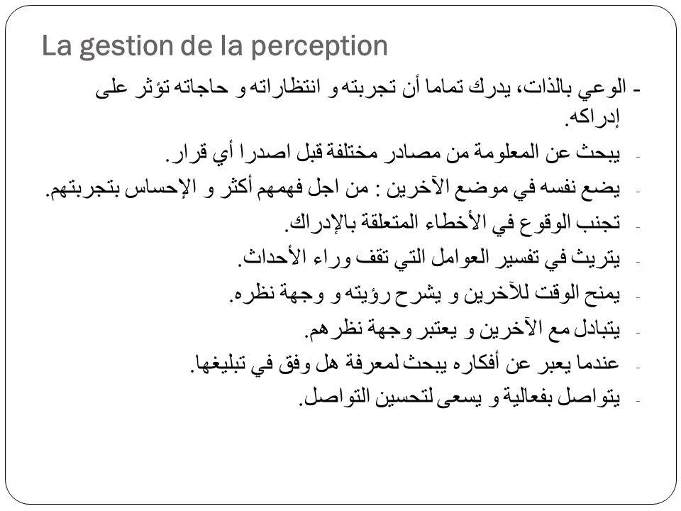 La gestion de la perception