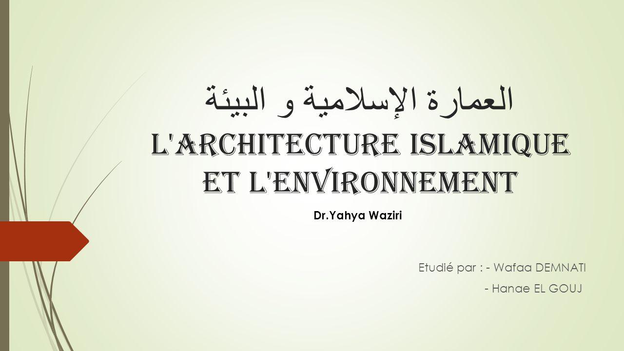 العمارة الإسلامية و البيئة L architecture islamique et l environnement