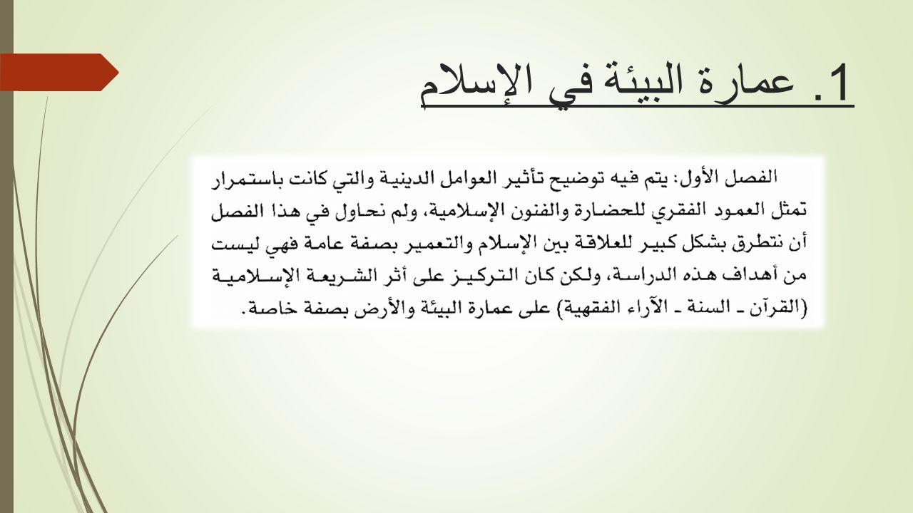 1. عمارة البيئة في الإسلام
