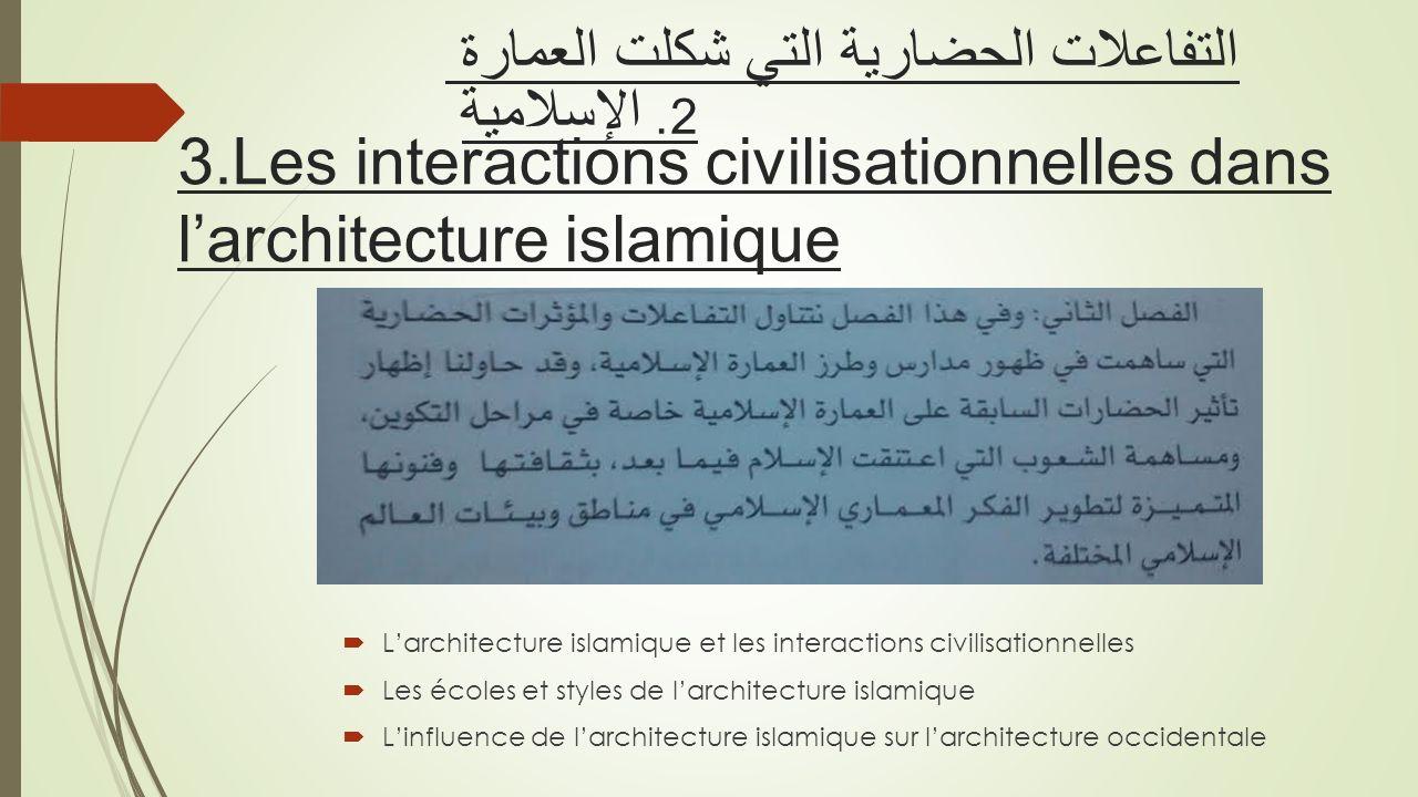 3.Les interactions civilisationnelles dans l'architecture islamique
