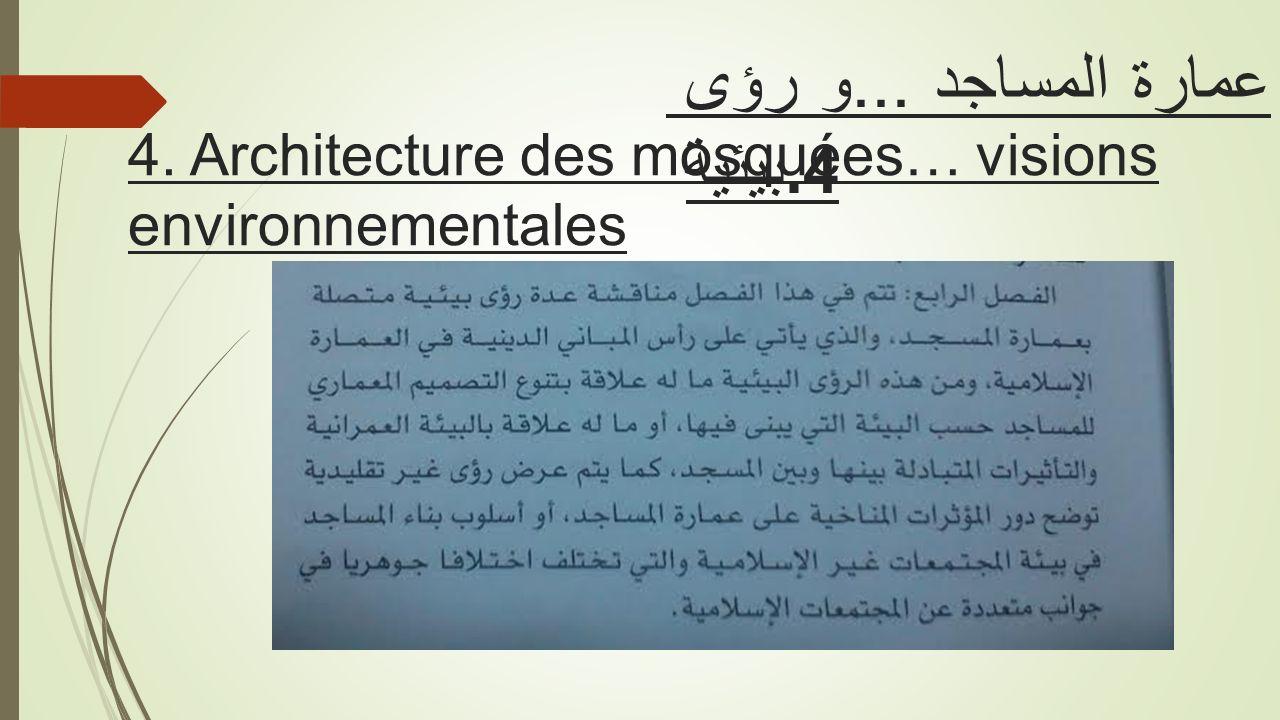 عمارة المساجد ...و رؤى بيئية.4