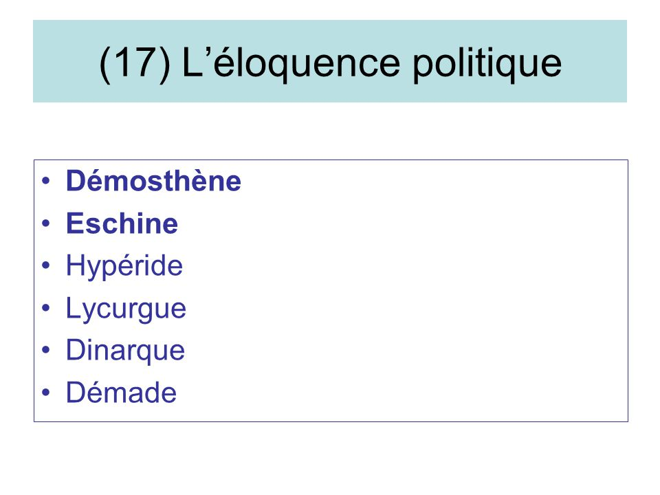 (17) L'éloquence politique