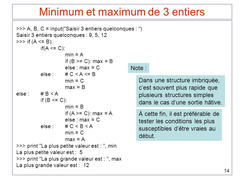 Minimum et maximum de 3 entiers