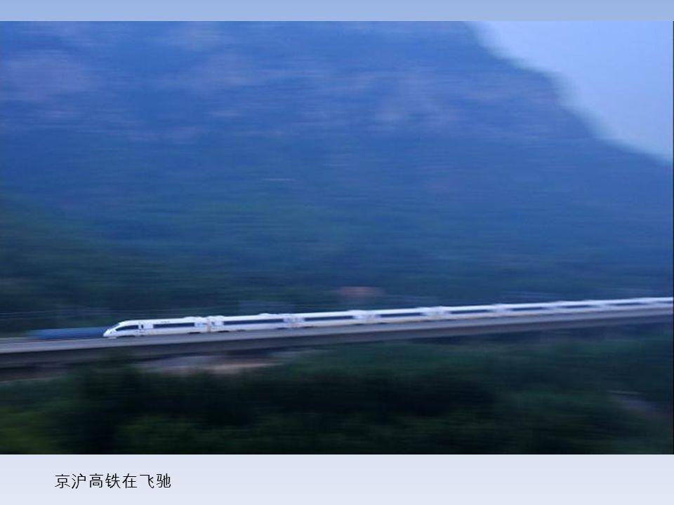 京沪高铁在飞驰