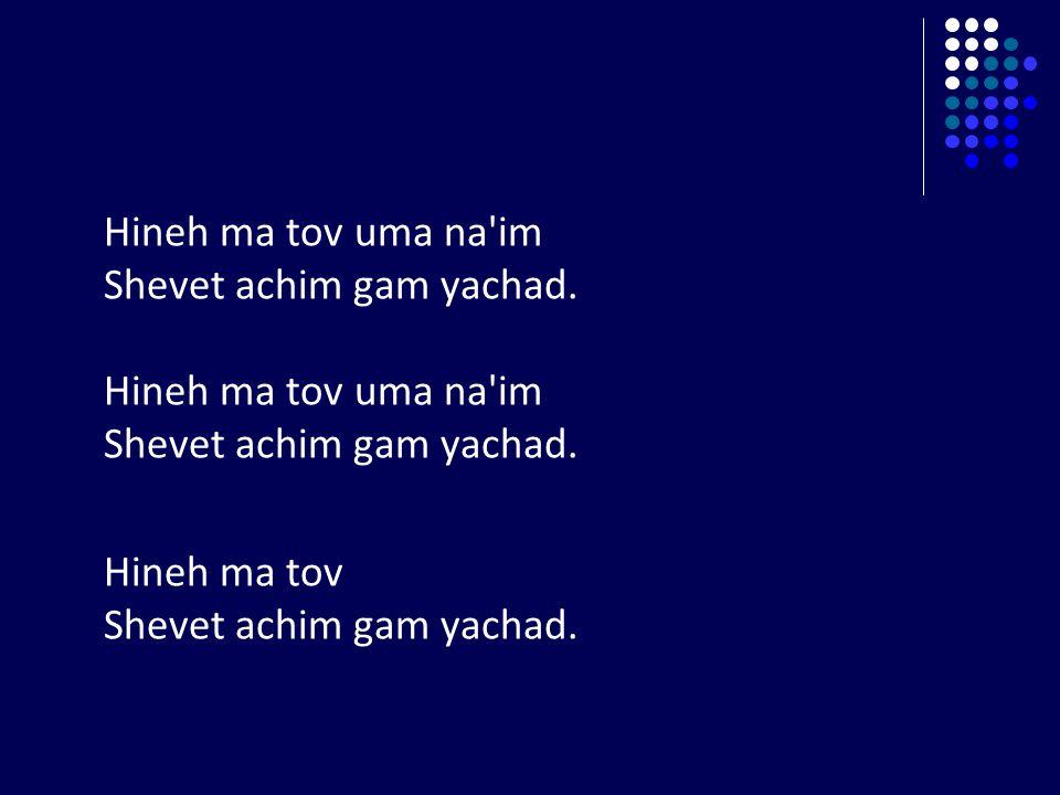 Hineh ma tov uma na im Shevet achim gam yachad