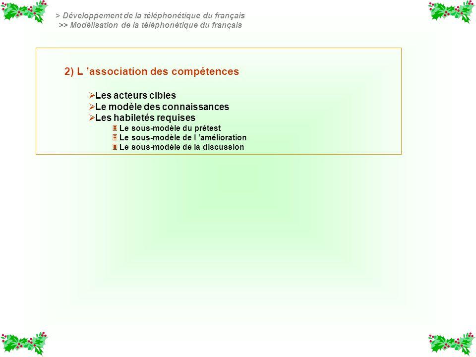 2) L 'association des compétences