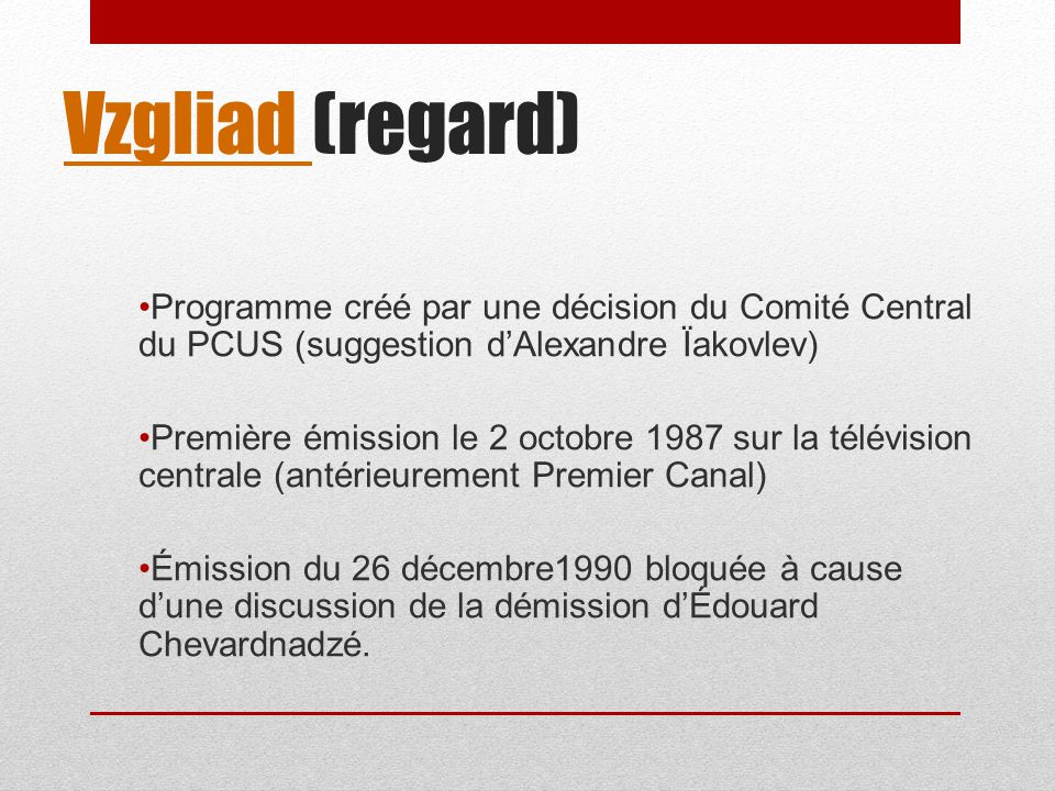 Vzgliad (regard) Programme créé par une décision du Comité Central du PCUS (suggestion d'Alexandre Ïakovlev)