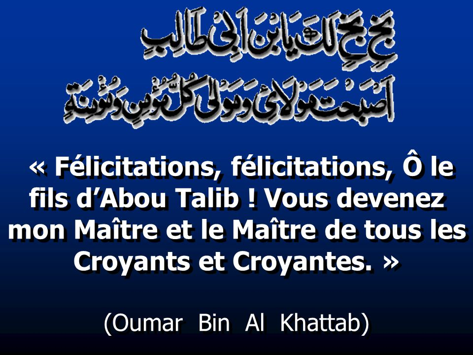 « Félicitations, félicitations, Ô le fils d'Abou Talib