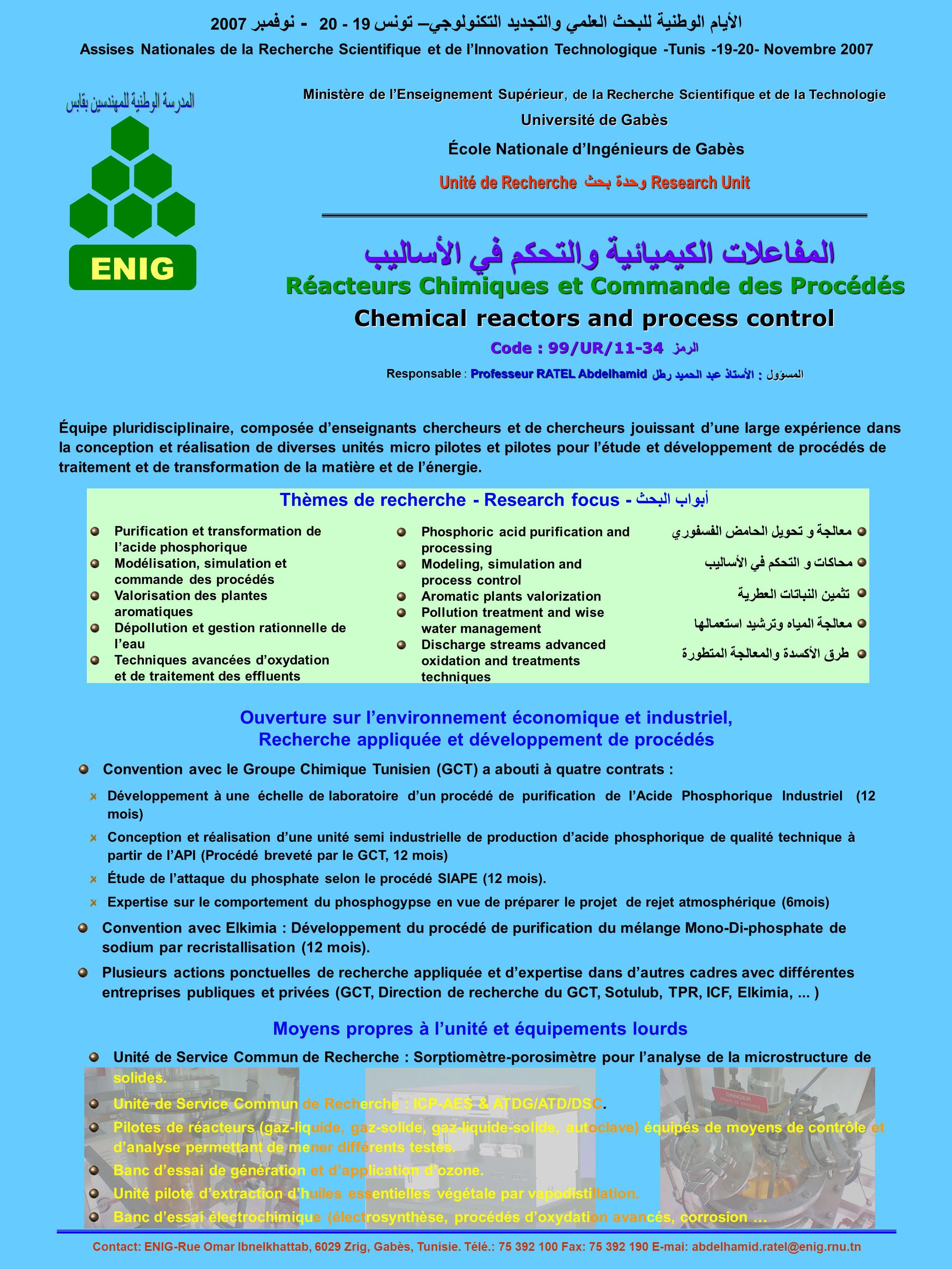 المفاعلات الكيميائية والتحكم في الأساليب