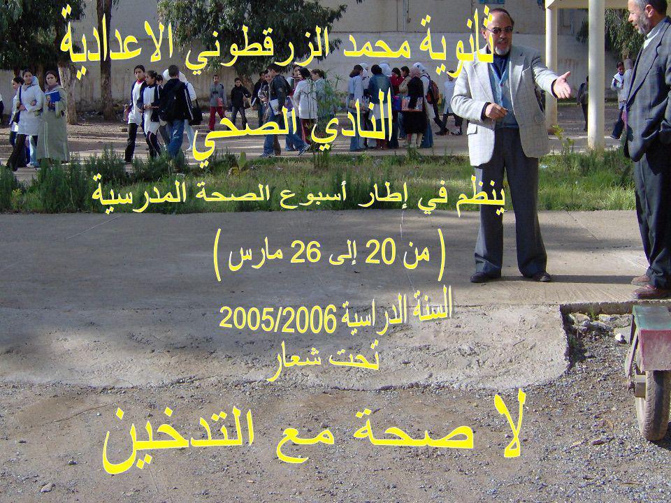 ثانوية محمد الزرقطوني الاعدادية