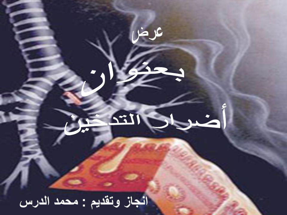 بعنوان عرض أضرار التدخين انجاز وتقديم : محمد الدرس