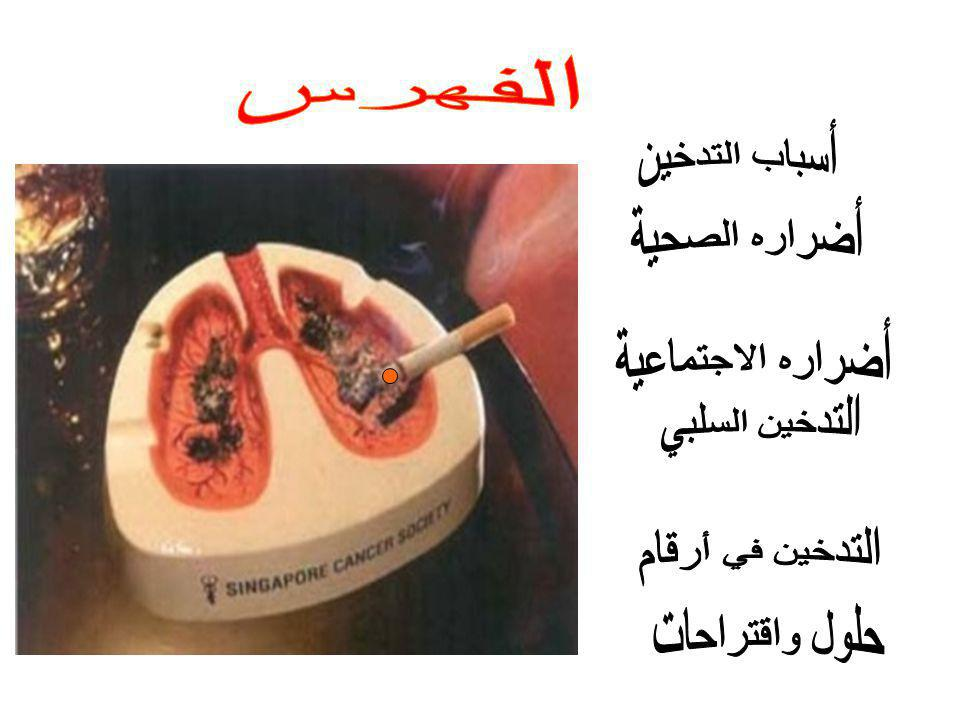 الفهرس أسباب التدخين أضراره الصحية أضراره الاجتماعية التدخين السلبي