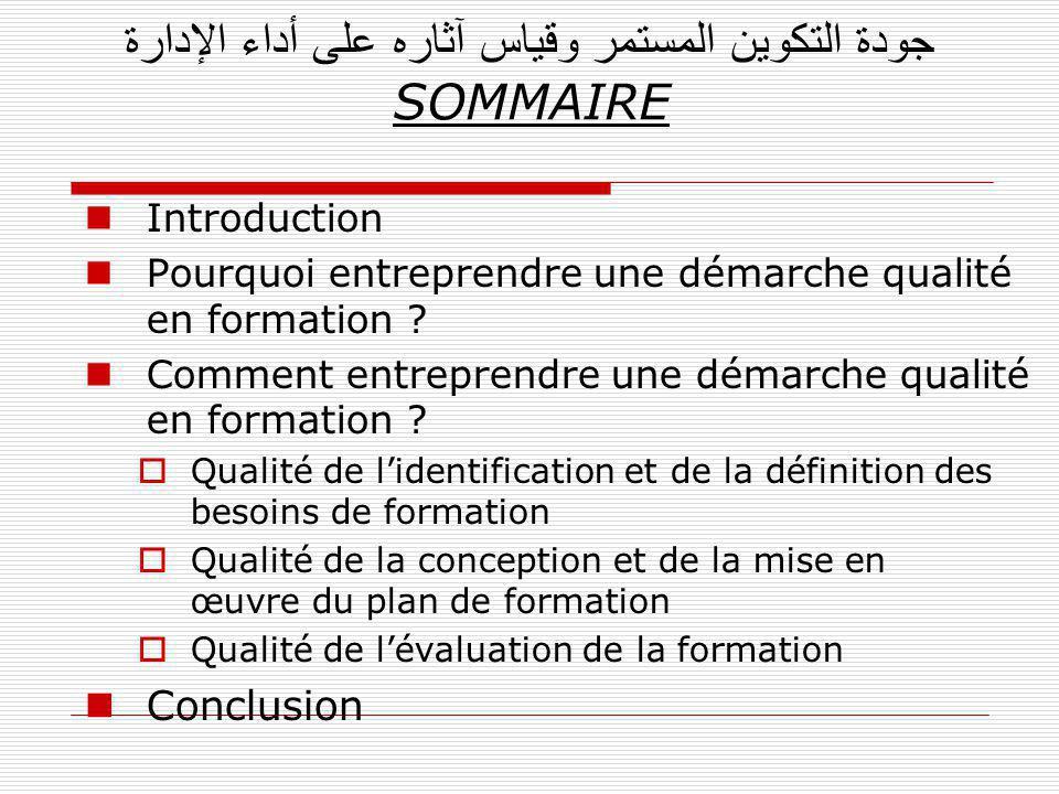 جودة التكوين المستمر وقياس آثاره على أداء الإدارة SOMMAIRE