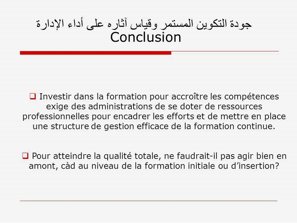 جودة التكوين المستمر وقياس آثاره على أداء الإدارة Conclusion