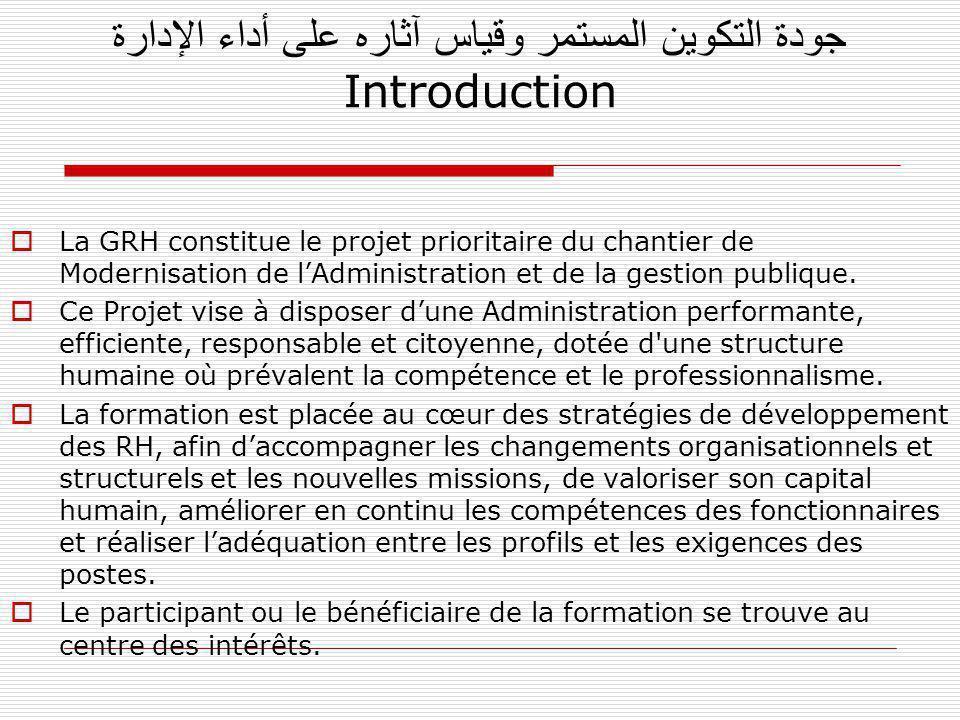 جودة التكوين المستمر وقياس آثاره على أداء الإدارة Introduction